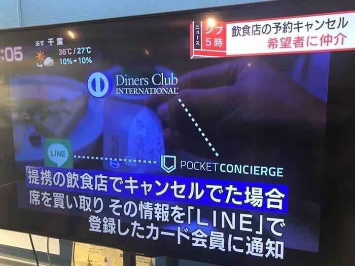 AnyTech をご利用頂き開発したサービスが、NHKやワールドビジネスサテライトなどでテレビ放映されました。