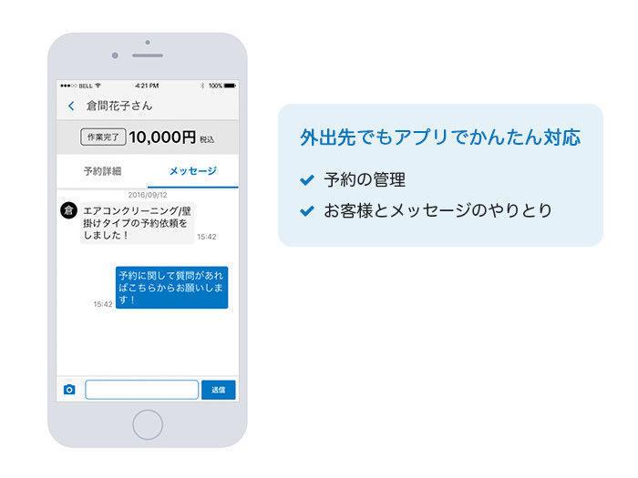 ユーザーからの依頼への対応は全てアプリからも行えます。スマホ一つで出店可能です。