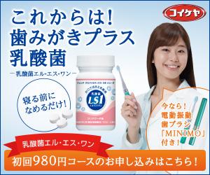 コイケヤ「乳酸菌LS1」74%OFF!今なら音波振動歯ブラシプレゼント | サンプルボックス