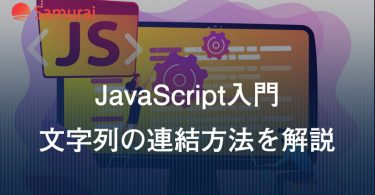 JavaScript入門 文字列の連結方法を解説