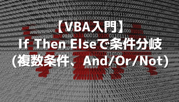 vba入門 if then elseで条件分岐 複数条件 and or not 侍エンジニア
