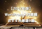 wordpress-nyuumon