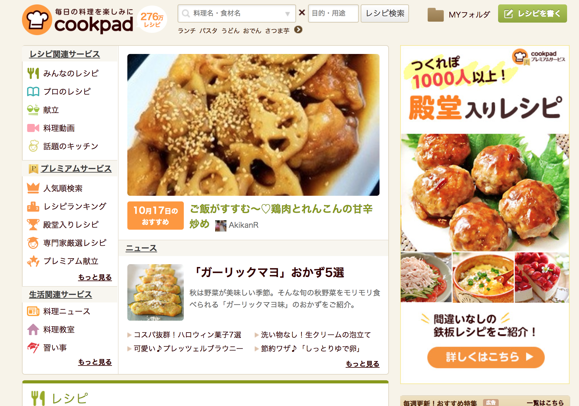 cookpad_ruby