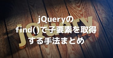 jquery-find-tutorial