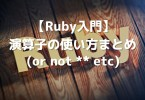 ruby_or3
