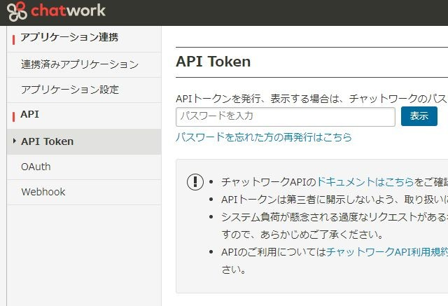 ChatworkApi02