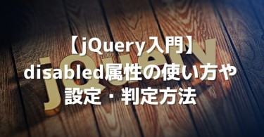 jquery-disable-tutorial