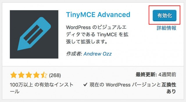 TinyMCE Advanced_2