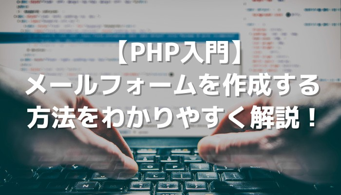 Php メール フォーム
