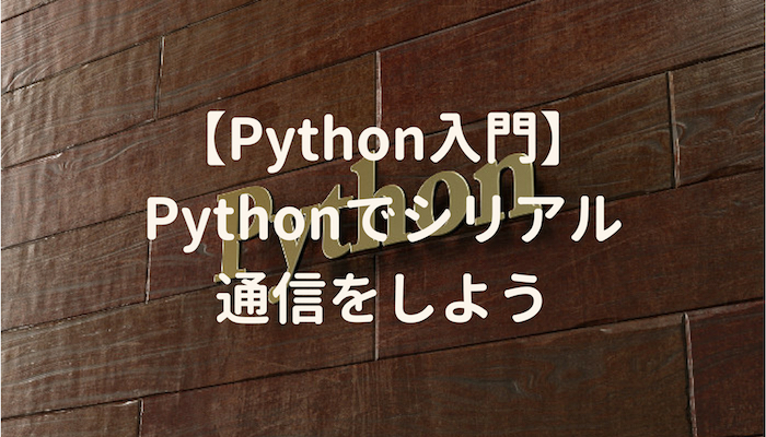 Python入門】pySerialでシリアル通信を実行する方法を解説 | 侍