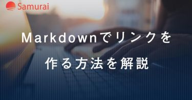 Markdownでリンクを 作る方法を解説