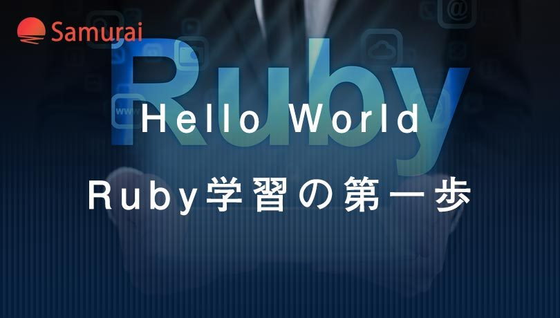 Hello World Ruby学習の第一歩