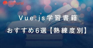 Vue.js学習書籍 おすすめ6選【熟練度別】