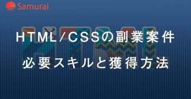 HTML/CSSの副業案件 必要スキルと獲得方法