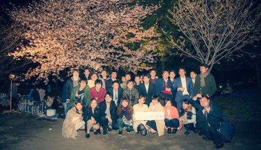 【お花見】Web業界de夜桜NIGHT!予想を超える人数の参加で大盛況!