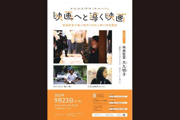 クリエイティブスタジオ シネマシリーズ-4 映画へと導く映画1