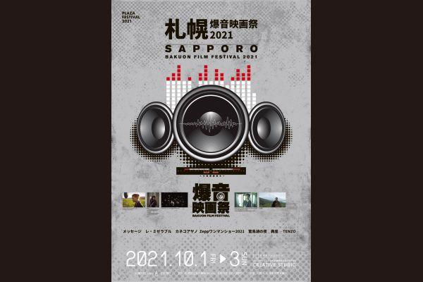 札幌爆音映画祭1
