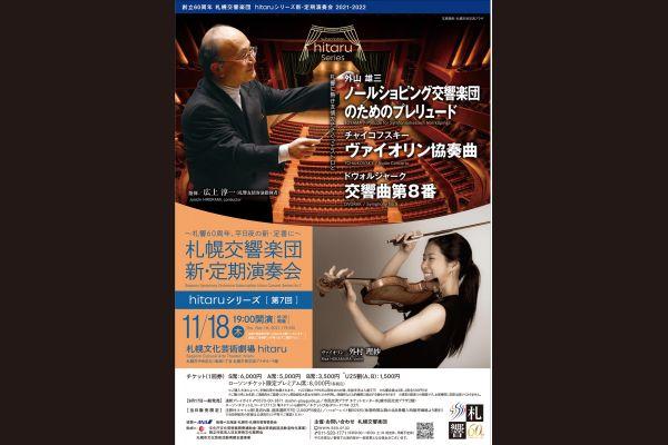 札幌交響楽団 hitaruシリーズ新・定期演奏会 第7回1