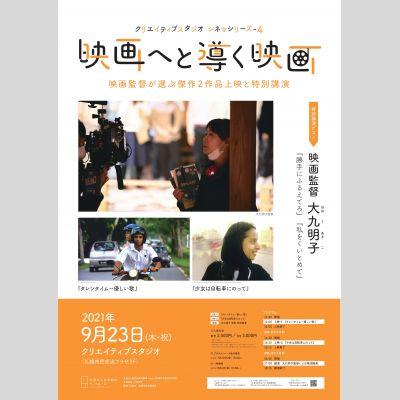 クリエイティブスタジオ シネマシリーズ-4 映画へと導く映画