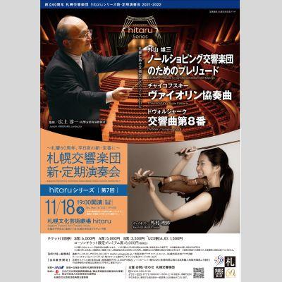 札幌交響楽団 hitaruシリーズ新・定期演奏会 第7回