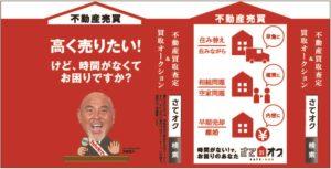 さてオク・都営新宿線 つり革広告