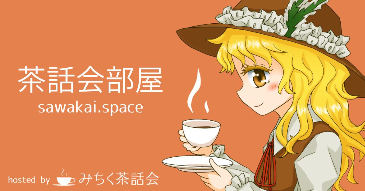 茶話会部屋