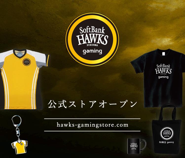 福岡ソフトバンクホークス ゲーミング公式オンラインストア