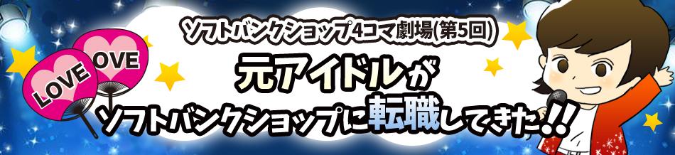 第5回 ソフトバンクショップ4コマ劇場・タイトル