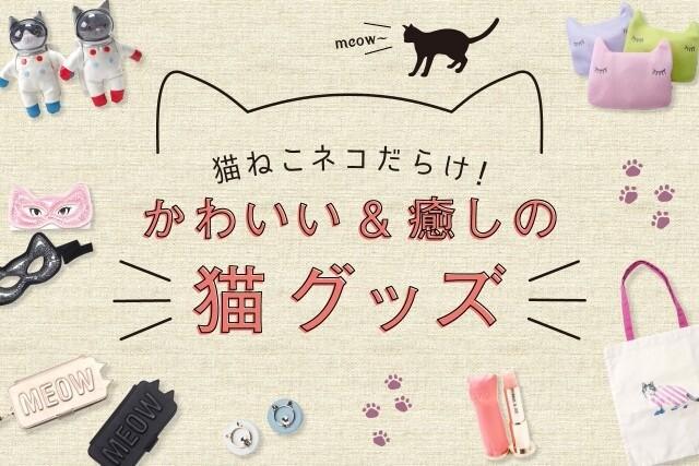 🐱猫ねこネコだらけ!かわいい&癒しの猫グッズ特集🐱