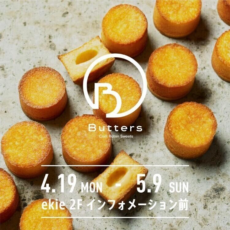 【中四国地方初出店:期間限定Shop】Butters