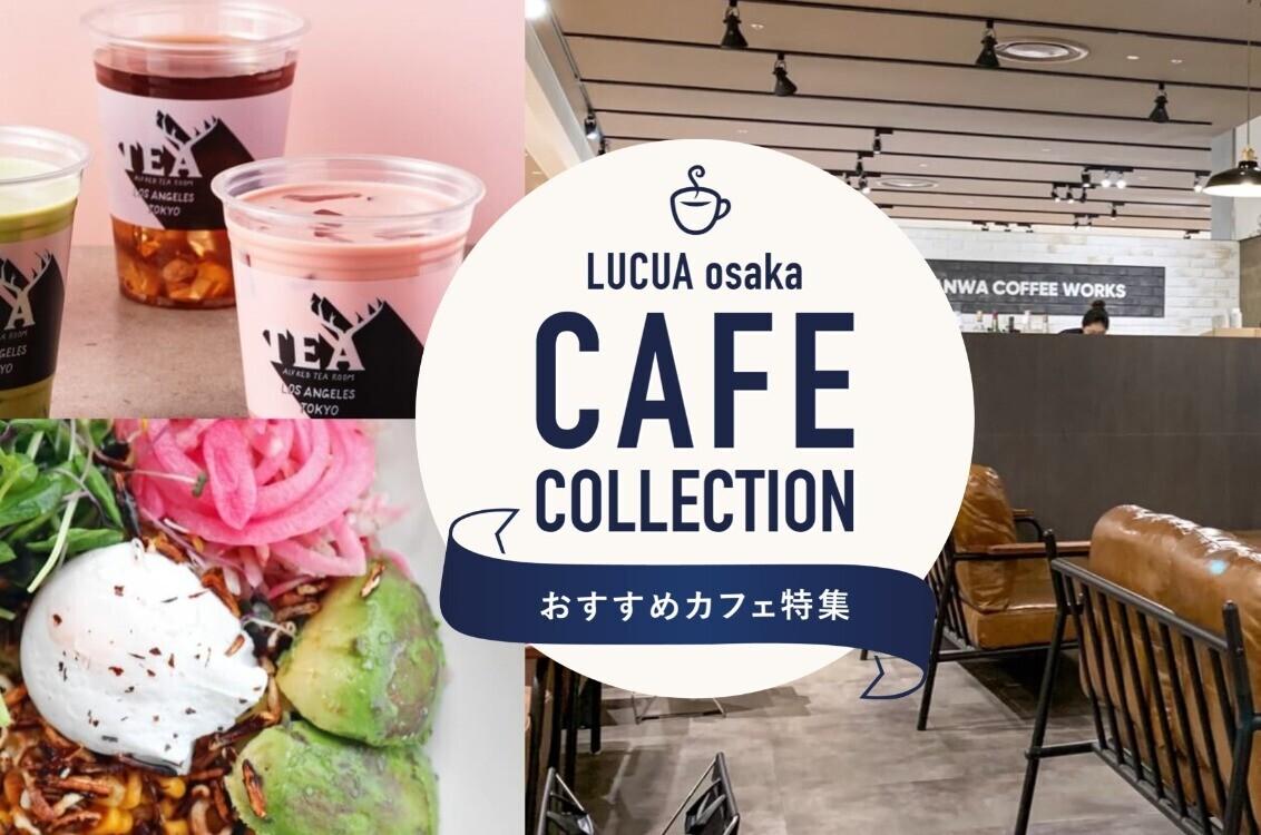 ルクア大阪のカフェコレクション♪