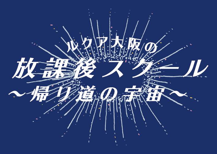 ルクア大阪の放課後スクール〜帰り道の宇宙〜
