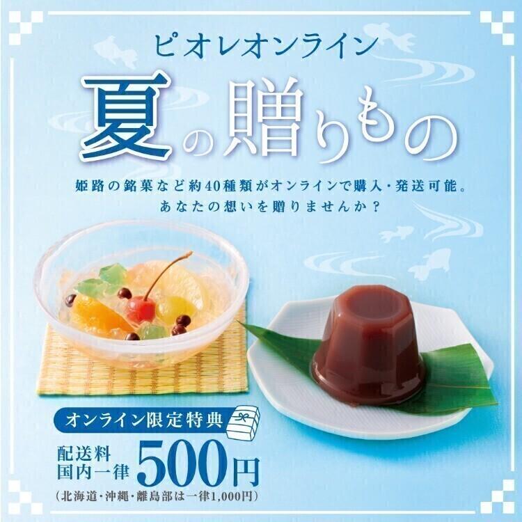 【ピオレ姫路】お中元・夏の手土産ギフトオンライン