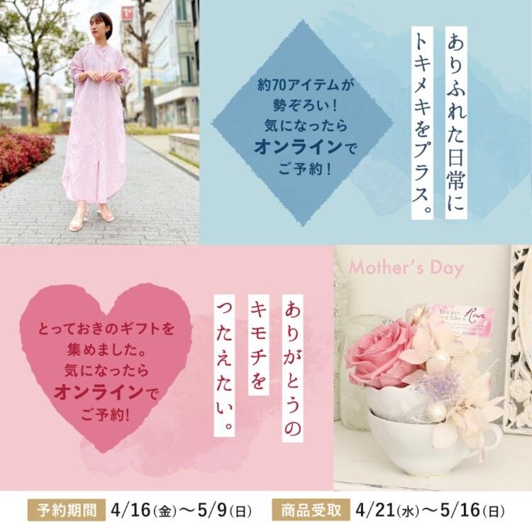 【ピオレ姫路】オススメアイテム&母の日ギフトをオンラインで予約!