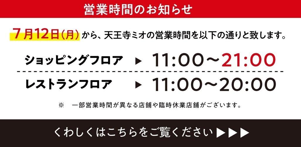 【重要】 営業時間のお知らせ(7月12日(月)より)