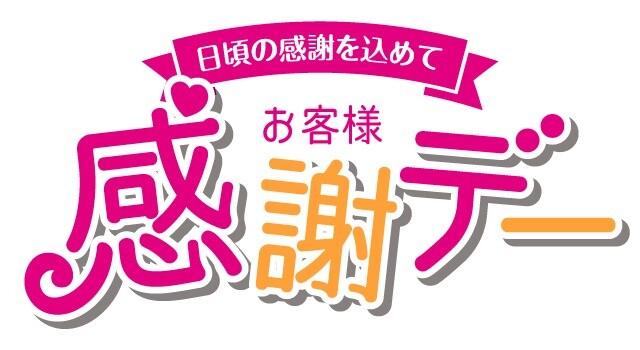 9/21&22は感謝デー!!
