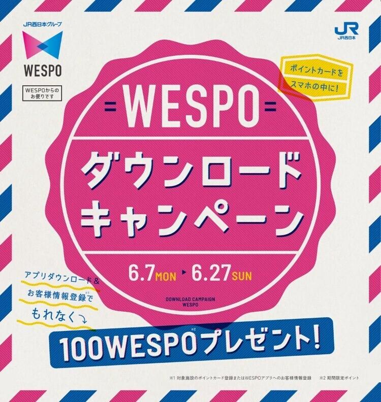WESPOダウンロードキャンペーン!