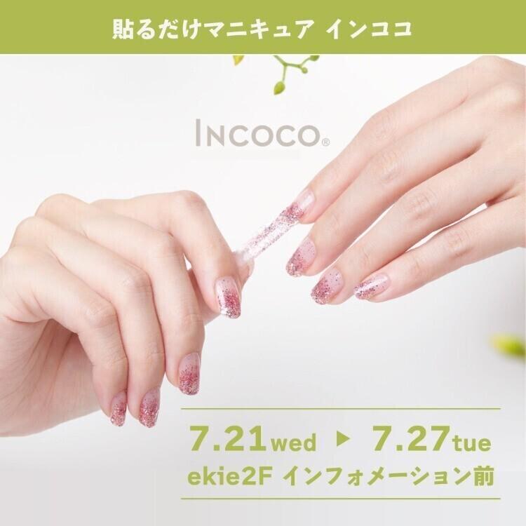 【期間限定Shop】インココ