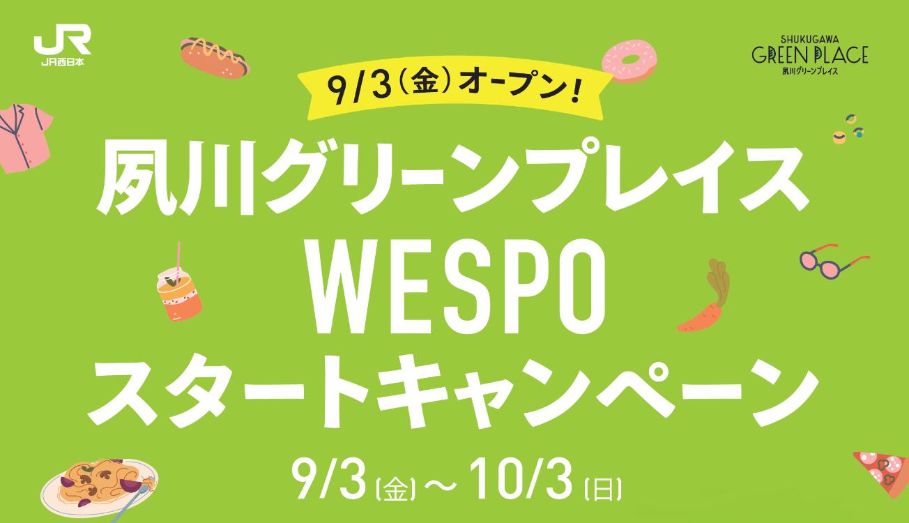 夙川グリーンプレイスでWESPOがスタート!