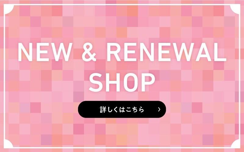 NEW & RENEWAL SHOP