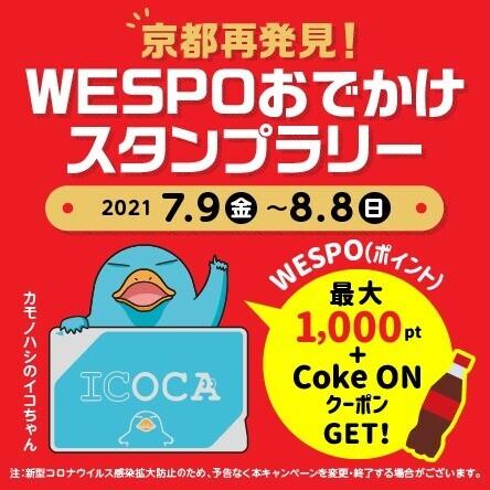 【開催中!】京都再発見!WESPOおでかけスタンプラリー