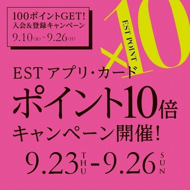 エストメンバーズ ポイント10倍キャンペーン開催!