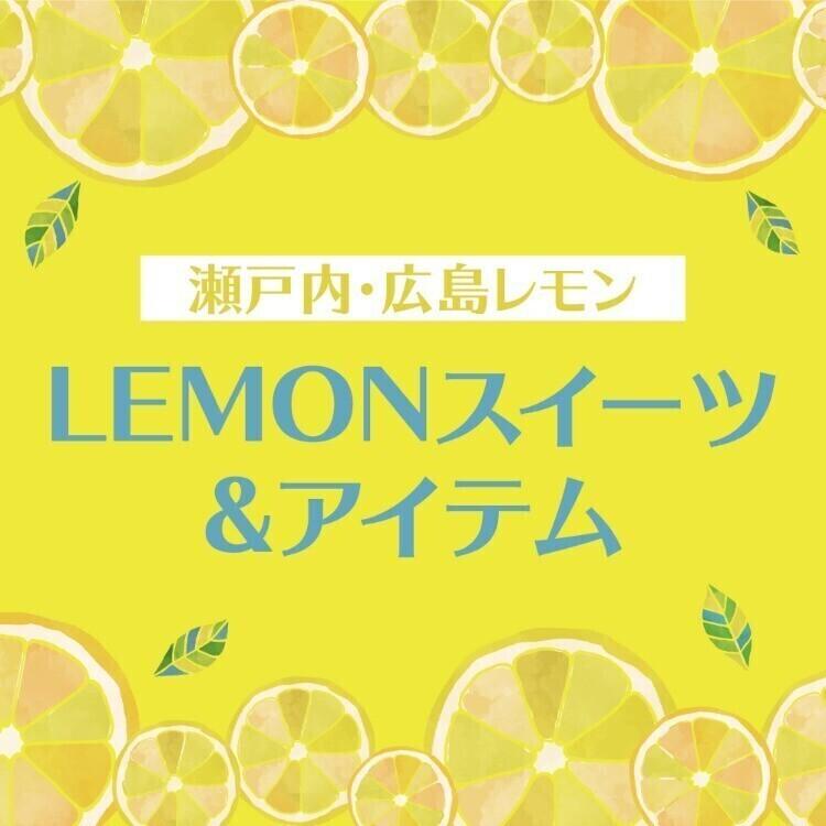 瀬戸内・広島レモン特集