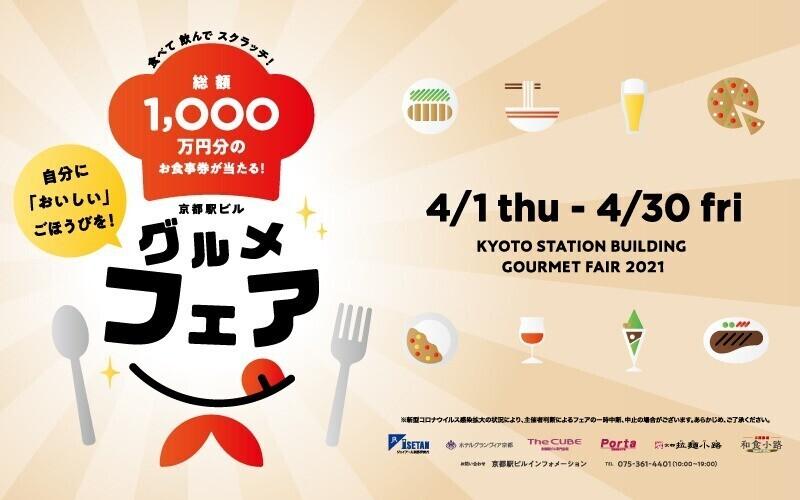 京都駅ビルグルメフェア2021