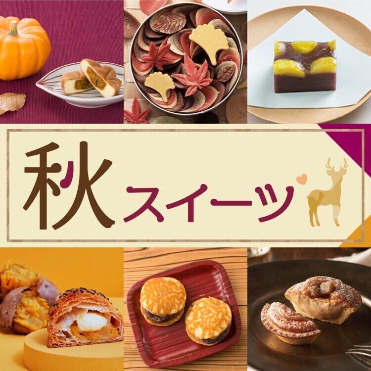 秋の味覚~スイーツ編~