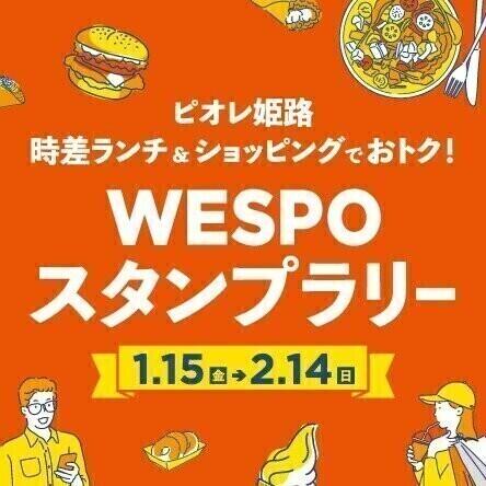 時差ランチ&ショッピング!ピオレ姫路WESPOスタンプラリー