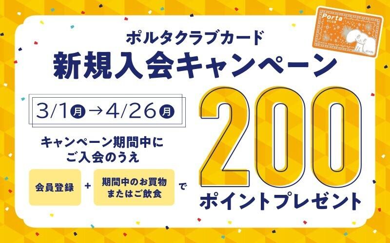 ポルタクラブカード新規入会キャンペーン
