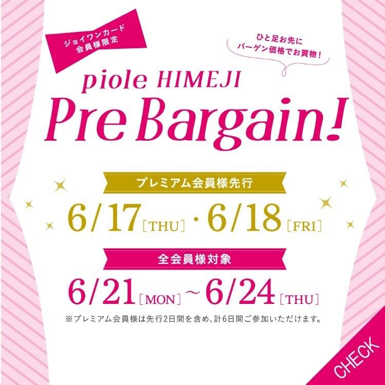 【ピオレ姫路】夏のプレバーゲン開催!