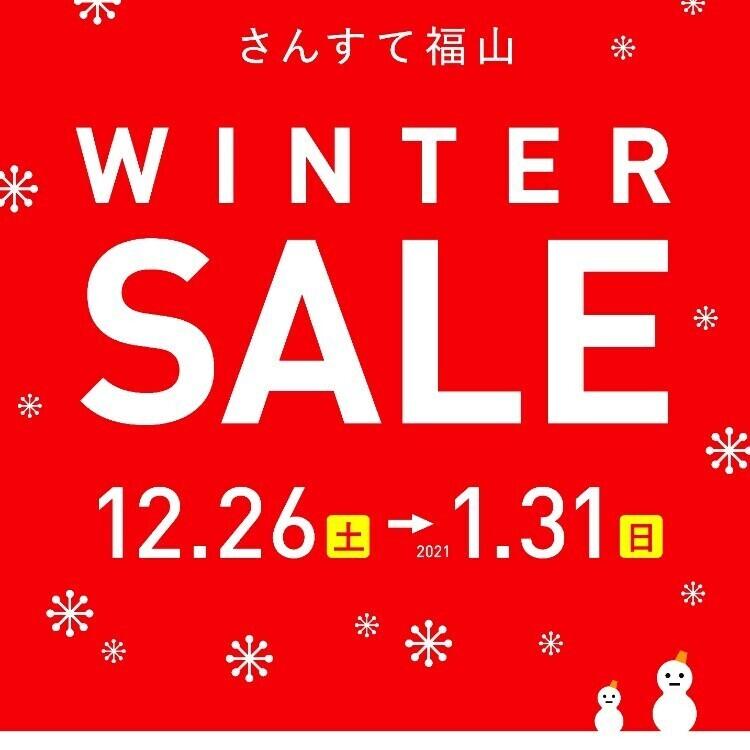 さんすて福山WINTER SALE 開催中!!