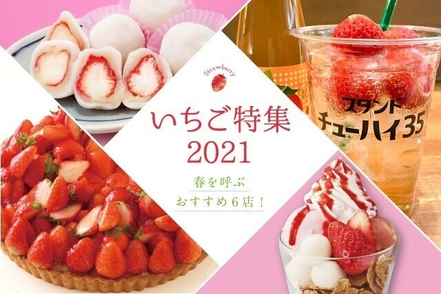 🍓 いちご特集2021♡天王寺ミオのおすすめ6店!🍓